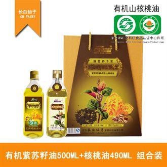 长白仙子 有机紫苏籽油500ML+核桃油490ML 野生山核桃油礼盒礼品