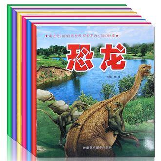 【拍下19.9】6册少儿书恐龙小百科传奇恐龙大百科全书籍3-6-9岁恐龙历险记小学生7-10岁图书一年级课外探索恐龙揭秘恐龙王国故事绘本