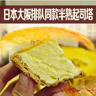 顺丰空运 6寸半熟起司塔挞 手工熔岩芝士奶酪蛋糕 日本大阪排队款