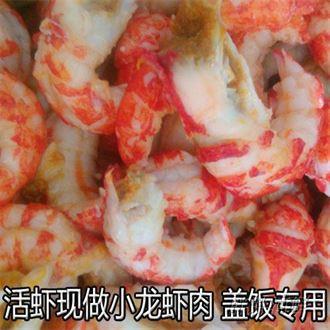 龙虾盖浇饭专用鲜活现做小龙虾肉熟食龙虾仁带黄十三香麻辣虾尾肉