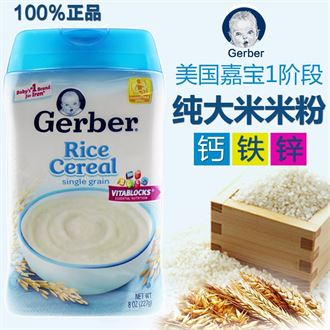 美国进口Gerber嘉宝1段婴幼儿纯大米米粉227g一段宝宝辅食米糊