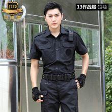 保安制服夏装短袖安保套装男士物业长袖黑色作战训练服夏季作训服