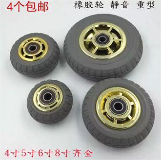 3寸4寸5寸6寸8寸万向轮定向轮子静音橡胶轮手推车平板车工业脚轮