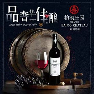 五粮液柏漠庄园紫秋红葡萄酒